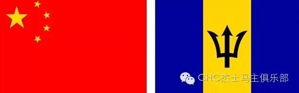 中国五星红旗与巴巴多斯三叉戟国旗 虽然我们来到巴巴多斯的日子并不久,不过却认识了许多新朋友。我们不仅在专业技能上受益无穷,在思想心境上也有更深入的认识。我们学会了感恩,感恩于生活,感恩于别人。当身边周围漾荡着关怀与爱之时,世界定必变得更美好! 衷心感谢CHC杰士马主俱乐部为我们提供这个珍贵难得的工作与学习机会,也让我们领略到巴巴多斯海岸的无穷魅力。衷心希望CHC杰士马主俱乐部扬帆远航,一帆风顺,驶向大洋的彼岸,迎向成功的太阳!同时也祝愿我们成为中巴友谊使者,搭起两国友谊桥梁,增进两国人民对彼此的了解。