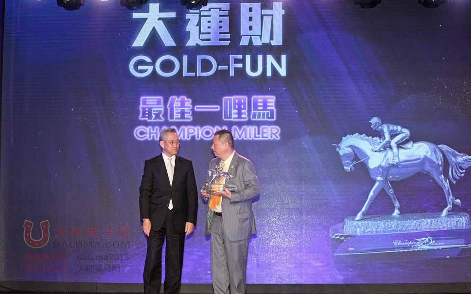 香港赛马会冠军人马奖颁奖典礼举行