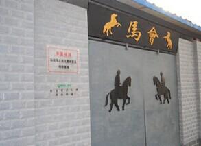 中联骑士联盟马术俱乐部狼垡马场