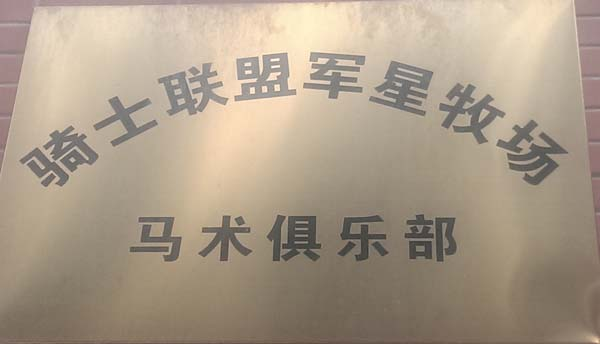 中联骑士联盟马术俱乐部11周年庆典现场图片