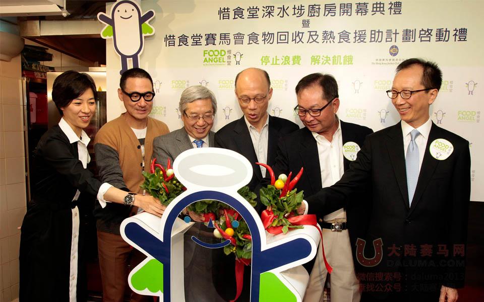 """香港赛马会捐1855万给小宝慈善基金支持""""惜食堂""""服务"""