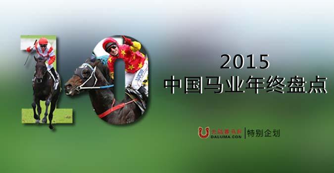 2015中国马业年终大盘点视频集锦