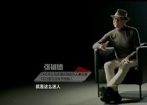 张祖德和他的赛马中国梦