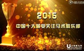 2015中国十大最受关注雷竞技安卓版俱乐部