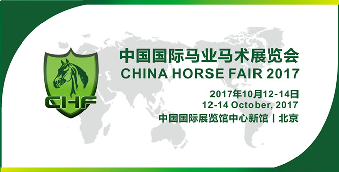 2017CHF中国国际马业马术展览会