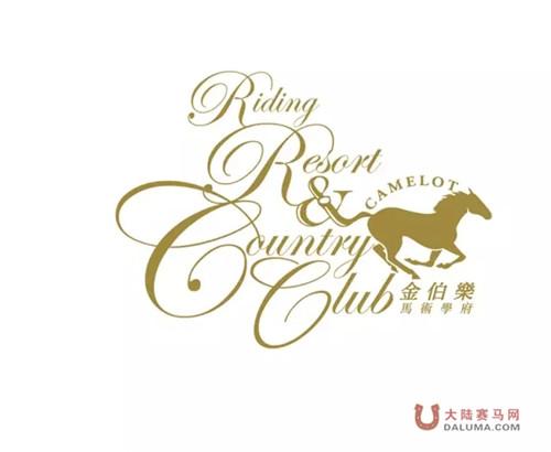 上海松声马术俱乐部_马术俱乐部联赛开战在即 参赛队伍抢先看-大陆赛马网