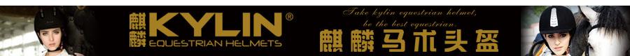上海松声马术俱乐部_中国|马术|赛马|马球网络第一媒体-大陆赛马网